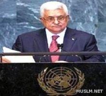 واشنطن تهدد الأمم المتحدة بقطع المساعدات إذا قبلت فلسطين كدولة